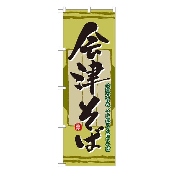 のぼり屋工房 のぼり 会津そば 21142 (取寄品)