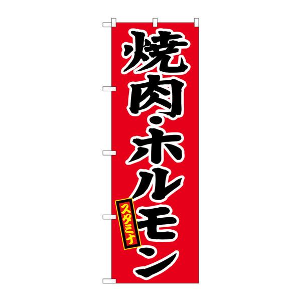 のぼり屋工房 のぼり H-639 焼肉 639 (取寄品)