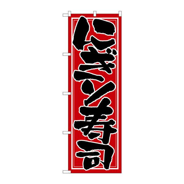 のぼり屋工房 のぼり H-653 にぎり寿司 653 (取寄品)