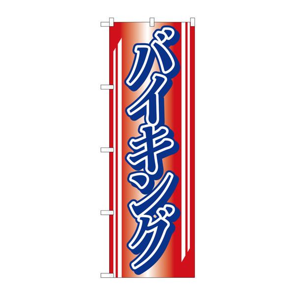 のぼり屋工房 のぼり H-662 バイキング 662 (取寄品)