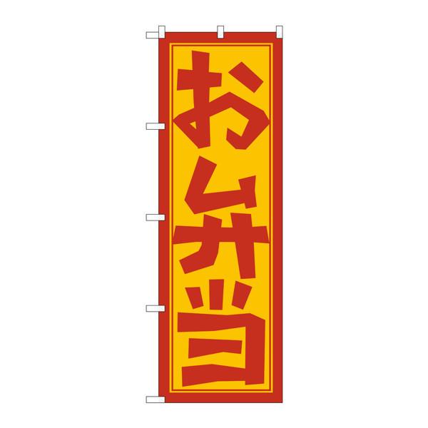 のぼり屋工房 のぼり お弁当 672 (取寄品)