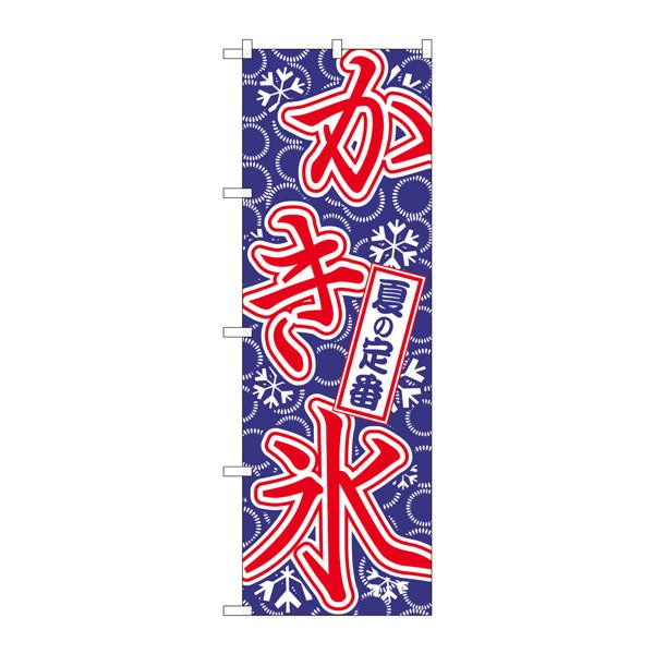 のぼり屋工房 のぼり かき氷 684 (取寄品)