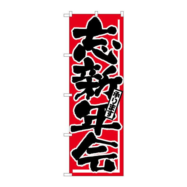 のぼり屋工房 のぼり H-725 忘新年会 725 (取寄品)