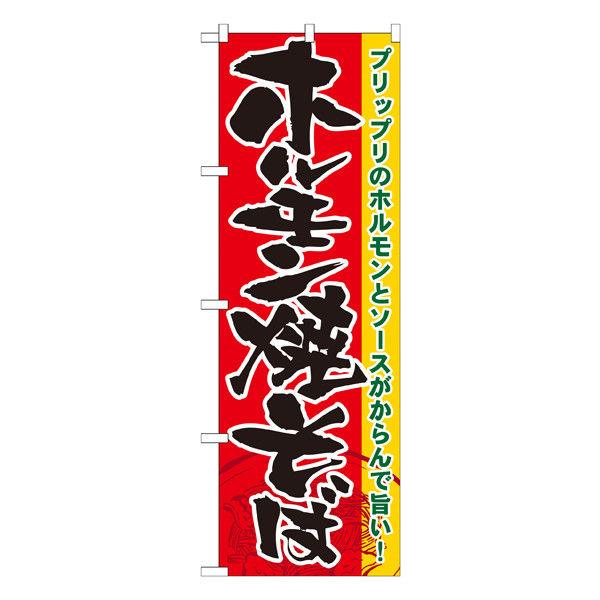 のぼり屋工房 のぼり ホルモン焼そば 21175 (取寄品)