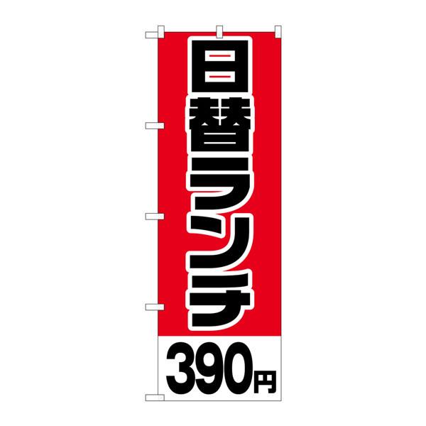 のぼり屋工房 のぼり H-740 日替ランチ390円 740 (取寄品)