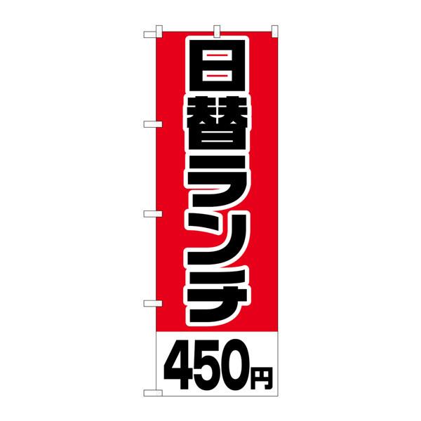 のぼり屋工房 のぼり H-741 日替ランチ450円 741 (取寄品)