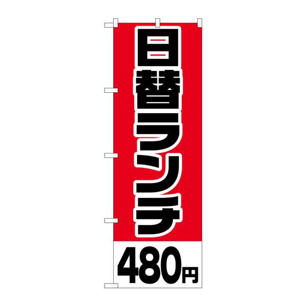 のぼり屋工房 のぼり H-742 日替ランチ480円 742 (取寄品)