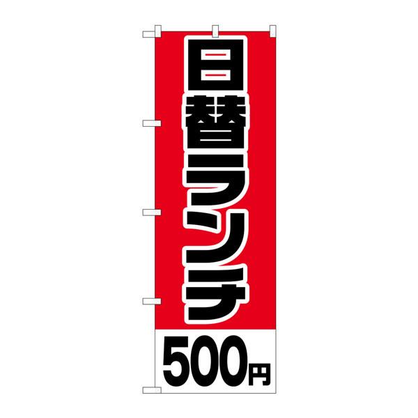 のぼり屋工房 のぼり H-743 日替ランチ500円 743 (取寄品)