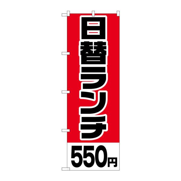のぼり屋工房 のぼり H-744 日替ランチ550円 744 (取寄品)