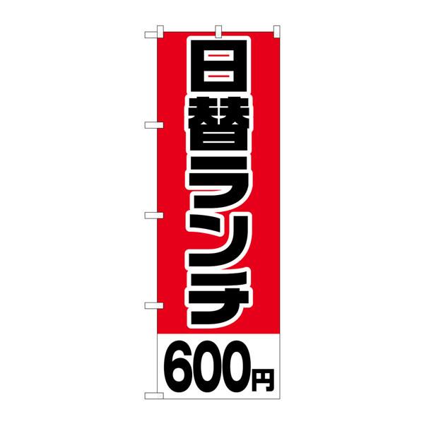 のぼり屋工房 のぼり H-746 日替ランチ600円 746 (取寄品)