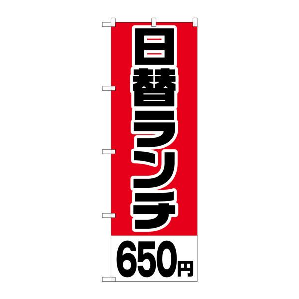 のぼり屋工房 のぼり H-747 日替ランチ650円 747 (取寄品)