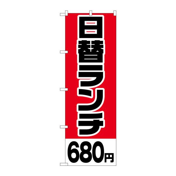 のぼり屋工房 のぼり H-748 日替ランチ680円 748 (取寄品)