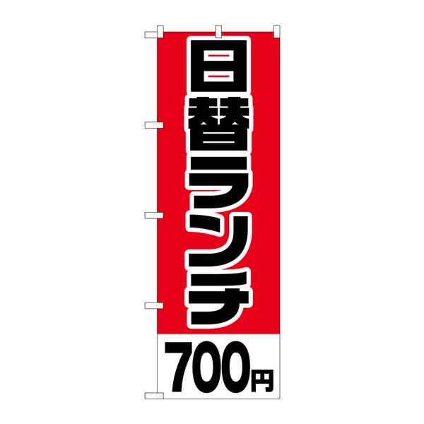 のぼり屋工房 のぼり H-749 日替ランチ700円 749 (取寄品)