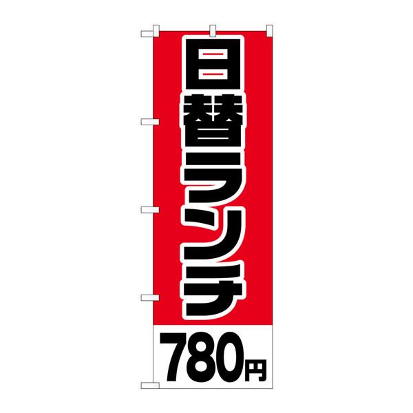 のぼり屋工房 のぼり H-751 日替ランチ780円 751 (取寄品)