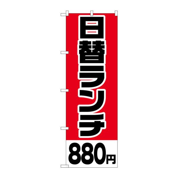 のぼり屋工房 のぼり H-754 日替ランチ880円 754 (取寄品)