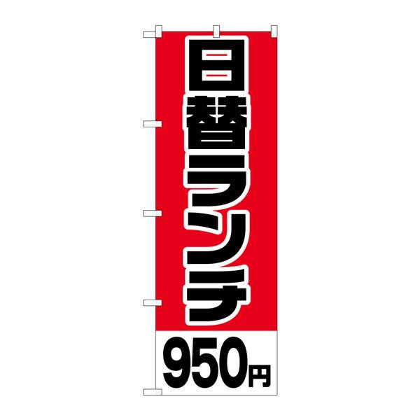 のぼり屋工房 のぼり H-756 日替ランチ950円 756 (取寄品)