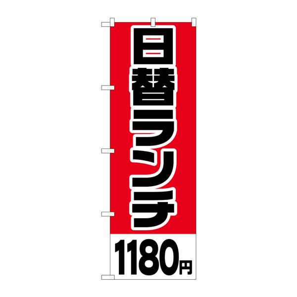のぼり屋工房 のぼり H-759 日替ランチ1180円 759 (取寄品)
