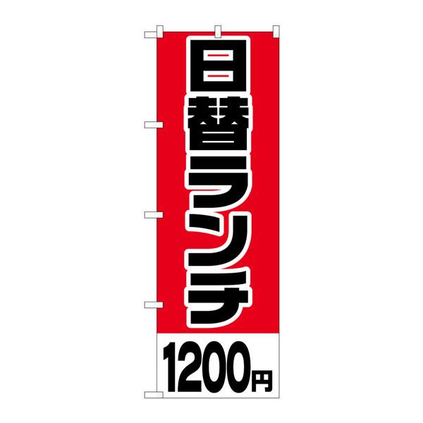 のぼり屋工房 のぼり H-760 日替ランチ1200円 760 (取寄品)
