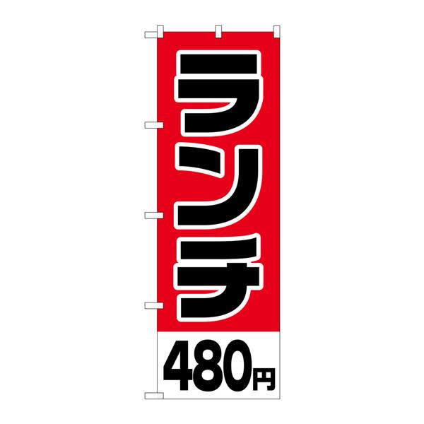 のぼり屋工房 のぼり H-763 ランチ480円 763 (取寄品)