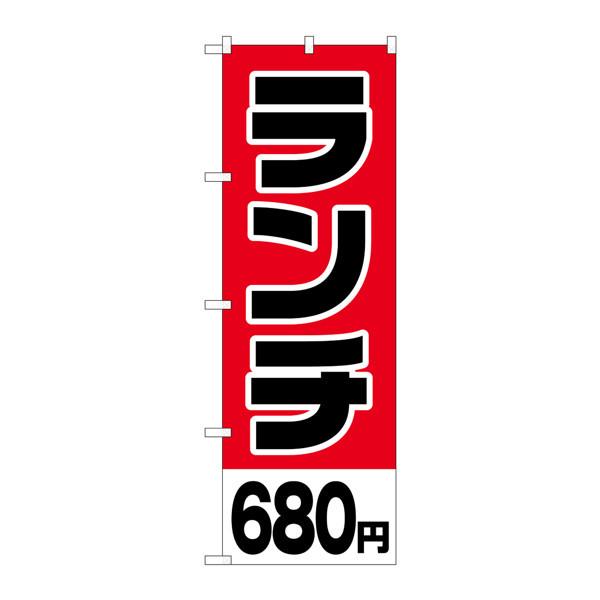 のぼり屋工房 のぼり H-769 ランチ680円 769 (取寄品)