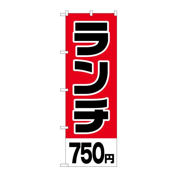 のぼり屋工房 のぼり H-771 ランチ750円 771 (取寄品)