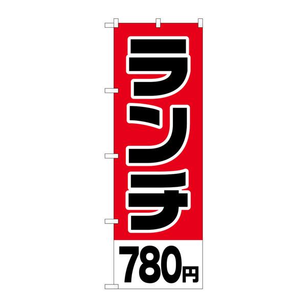 のぼり屋工房 のぼり H-772 ランチ780円 772 (取寄品)
