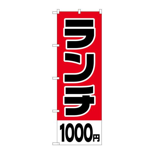のぼり屋工房 のぼり H-779 ランチ1000円 779 (取寄品)