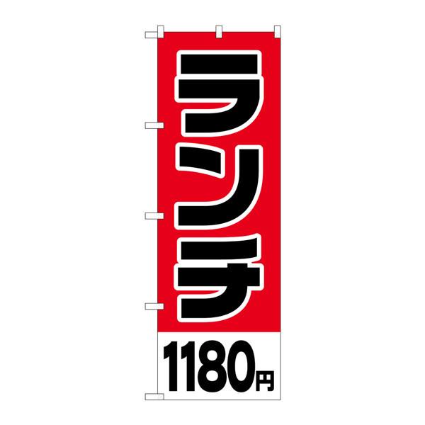 のぼり屋工房 のぼり H-780 ランチ1180円 780 (取寄品)
