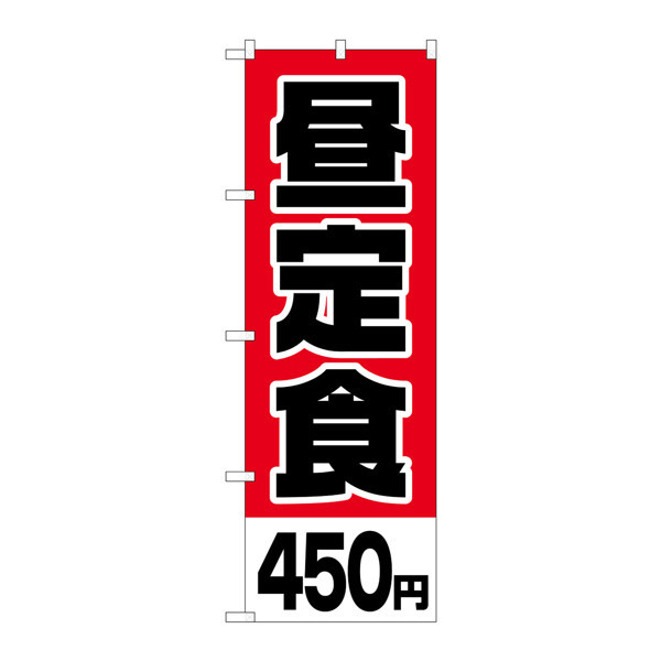 のぼり屋工房 のぼり H-783 昼定食450円 783 (取寄品)