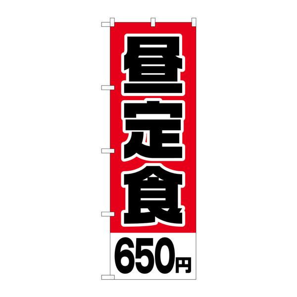 のぼり屋工房 のぼり H-789 昼定食650円 789 (取寄品)