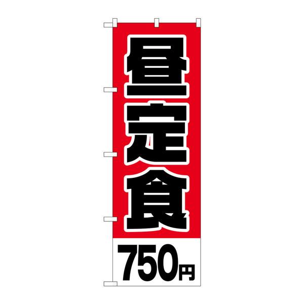 のぼり屋工房 のぼり H-792 昼定食750円 792 (取寄品)