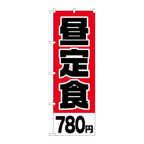 のぼり屋工房 のぼり H-793 昼定食780円 793 (取寄品)