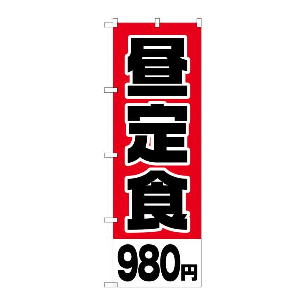 のぼり屋工房 のぼり H-799 昼定食980円 799 (取寄品)