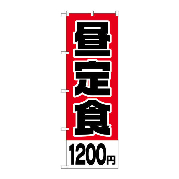 のぼり屋工房 のぼり H-802 昼定食1200円 802 (取寄品)