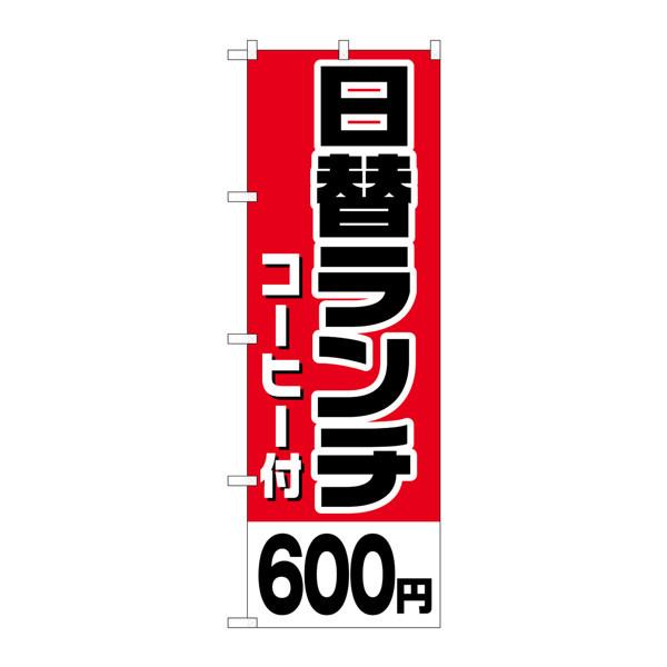 のぼり屋工房 のぼり H-809 日替ランチ(コーヒー付)600円 809 (取寄品)