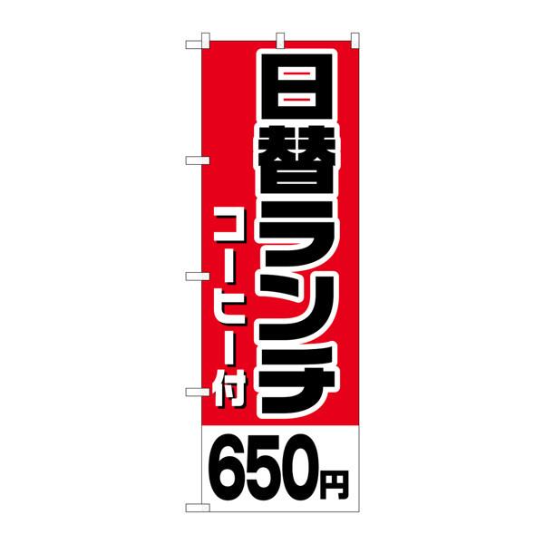 のぼり屋工房 のぼり H-810 日替ランチ(コーヒー付)650円 810 (取寄品)