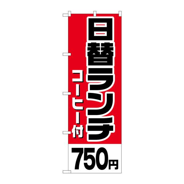 のぼり屋工房 のぼり H-813 日替ランチ(コーヒー付)750円 813 (取寄品)