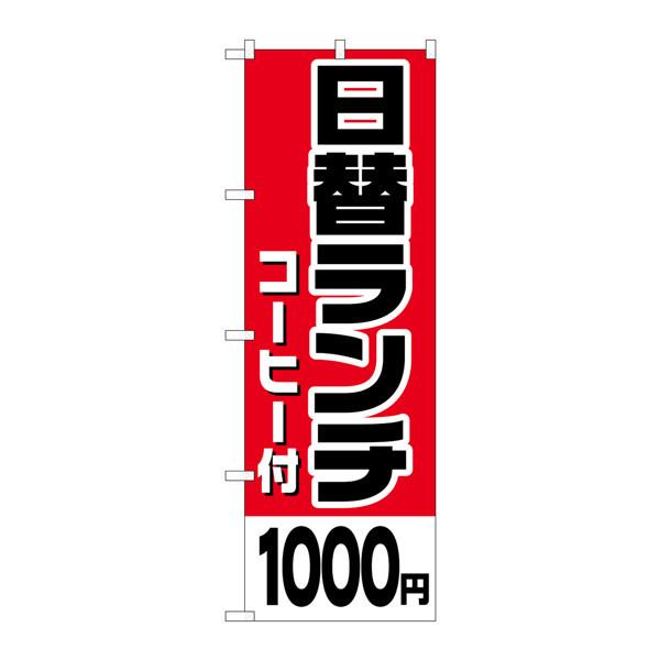のぼり屋工房 のぼり H-821 日替ランチ(コーヒー付)1000円 821 (取寄品)