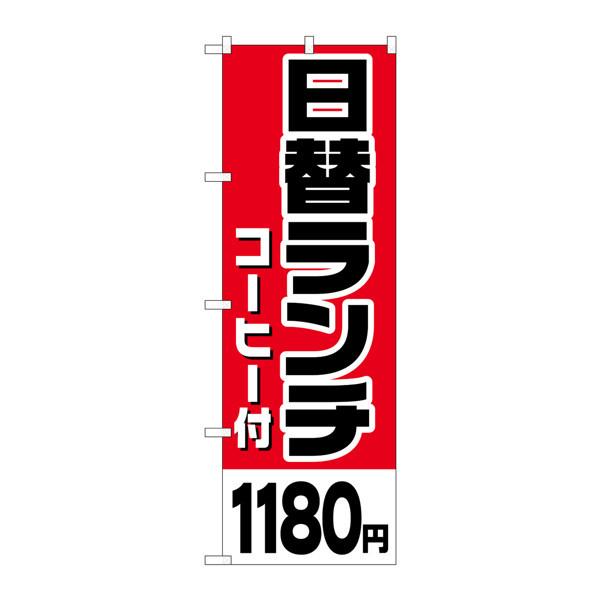 のぼり屋工房 のぼり H-822 日替ランチ(コーヒー付)1180円 822 (取寄品)