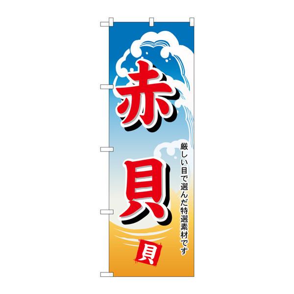 のぼり屋工房 のぼり H-1176 赤貝 1176 (取寄品)