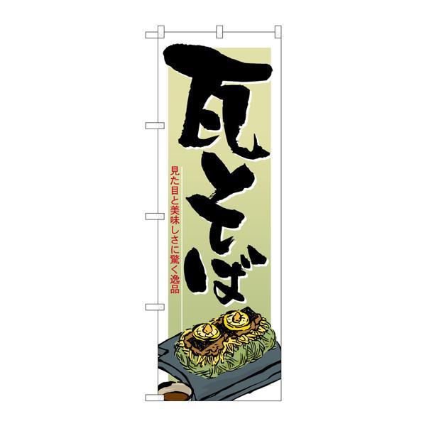 のぼり屋工房 のぼり 瓦そば 21181 (取寄品)