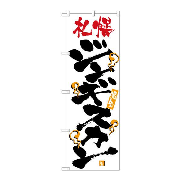 のぼり屋工房 のぼり H-2347 激旨 札幌ジンギスカン 2347 (取寄品)