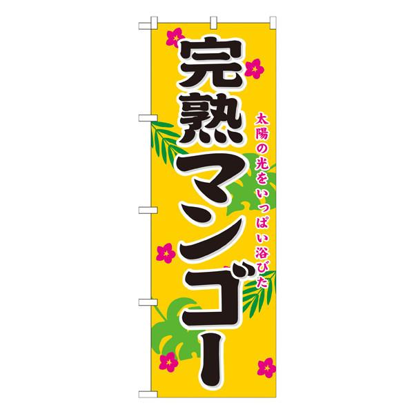 のぼり屋工房 のぼり 完熟マンゴー 21196 (取寄品)