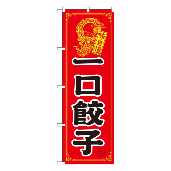 のぼり屋工房 のぼり 一口餃子 21198 (取寄品)