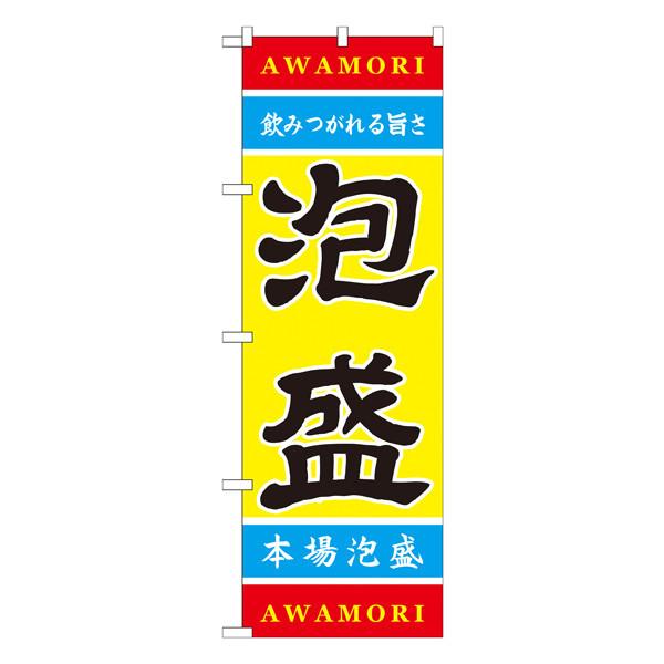 のぼり屋工房 のぼり 泡盛 21202 (取寄品)