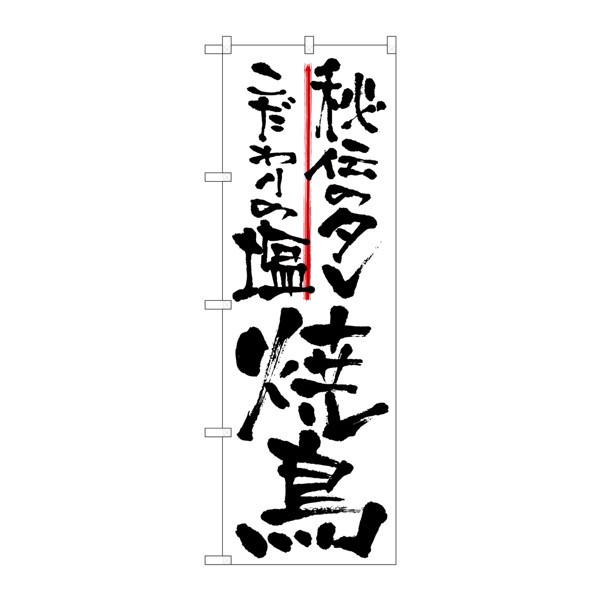 のぼり屋工房 のぼり 秘伝のタレこだわりの塩焼鳥 2142 (取寄品)