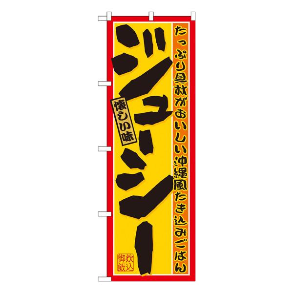 のぼり屋工房 のぼり ジューシー 21208 (取寄品)