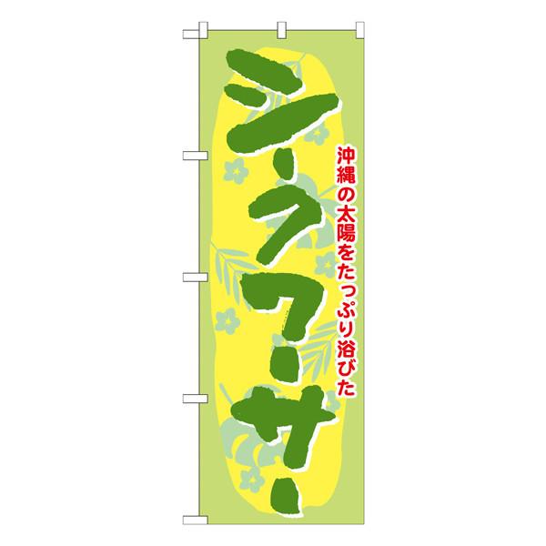 のぼり屋工房 のぼり シークワーサー 21212 (取寄品)
