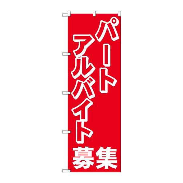 のぼり屋工房 のぼり パートアルバイト募集中 2196 (取寄品)