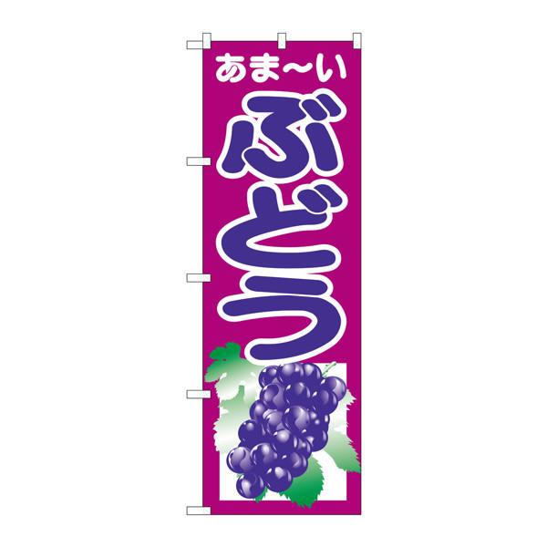 のぼり屋工房 のぼり ぶどう 2205 (取寄品)